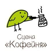Арт-пикник «Кофейня»