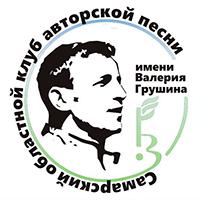 Грушинский Форум